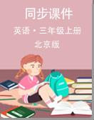 北京版英語三年級上冊同步課件