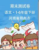 河南省鄭州市二七區2020-2021學年第二學期1-6年級語文期末質量檢測卷(圖片版,無答案)