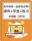 高中地理中圖版(2019)選擇性必修3 課件+學案+練習