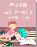外研版(一起)小学英语六年级上册 同步课件