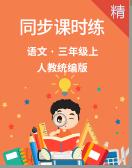 【课堂作业】统编版小学语文三年级上册 同步课时练(含答案)