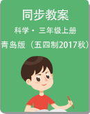 青島版(五四制2017秋)科學三年級上冊同步教案