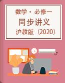 滬教版(2020)高中數學必修第一冊同步講義(簡單+中檔+拔高,學生版+教師版)