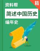 【資料幫】中考一輪 簡述中國歷史(編年史)