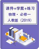 人教版(2019)高中物理必修第一冊同步課件+學案+練習