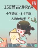【语文学科素养】思维导图学古诗-小学语文1-6年级150首古诗微课(动画版)