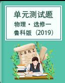高中物理魯科版(2019)選擇性必修第一冊單元測試題