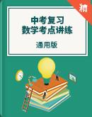 中考數學考點講練黃金限時練習(原卷版+解析版)