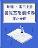 【河北專用】2022屆高三上學期地理暑假基礎訓練卷