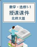 【北師大版選修1-1】2021_2022學年高中數學同步課件