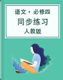 人教版高中语文必修四同步练习(含答案)