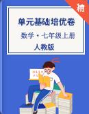 人教版數學七年級上冊 單元基礎培優卷(原卷版+解析版)