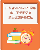 廣東省2020-2021學年下學期高一語文期末試題分類匯編(含解析)