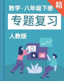 人教版数学八年级下册 专题复习(含解析)