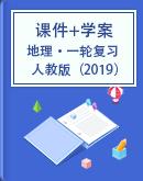 【人教版(2019)】2022屆高考地理一輪復習課件+學案