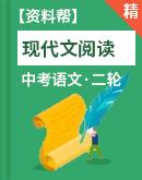 【資料幫】中考語文二輪 現代文閱讀步步高 學案