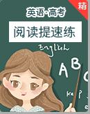 2022高考英語暑假閱讀提速練—湖南專版