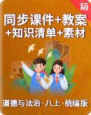 统编版八上道德与法治同步课件+教案+知识清单+素材
