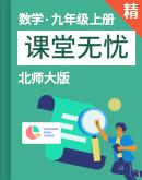 【课堂无忧】北师大版澳门葡京app下载九年级上册 备课备考资源精选