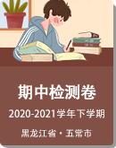 黑龙江省五常市2020-2021学年八年级下学期期中考试试题