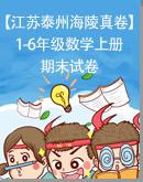 【江苏泰州海陵真卷】苏教版1-6年级数学上册期末试卷(含答案)