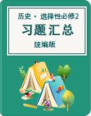 2021-2022學年統編版高中歷史選擇性必修2 習題匯總(學生版+教師版)