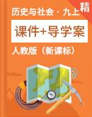 人教版(新课标)历史与社会九年级上册同步课件+导学案