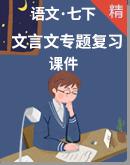 【期末复习】人教统编版语文七年级下册 文言文专题复习 课件