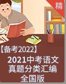 【備考2022】2021年全國各地中考語文120套真題 分類匯編(全國版)