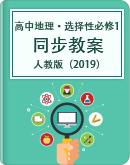 高中地理人教版(2019)選擇性必修1《自然地理基礎》同步教案