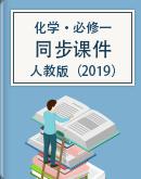 2021-2022學年高一化學人教版(2019)必修第一冊同步教學課件