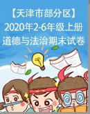 【天津市部分區】2020-2021學年第二學期2-6年級道德與法治期末考試試卷(圖片版,含答案)