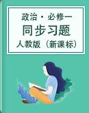 高中政治人教版(新课标)必修1《经济生活》同步练习(原卷板+解析版)