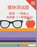 【課堂導航】外研版(一年級起點)一年級上冊 英語模塊 測試題(含答案)
