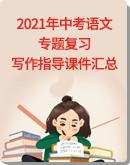 2021年中考语文专题复习:写作指导课件汇总