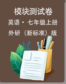 外研(新標準)版七年級上冊英語模塊測試卷(含答案+聽力音頻)