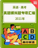 2021年高考英语真题模拟试题专项汇编 (含答案与解析)