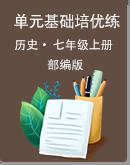 部编版初中历史七年级上册单元基础培优练(含答案)