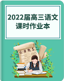2022届高三语文课时作业本(含答案)