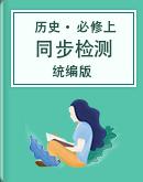 2021-2022学年统编版葡京集团娱乐网站必修中外葡京集团娱乐网站纲要上同步检测