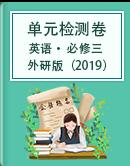 高中英語外研版(2019)必修第三冊單元檢測卷( Word版,含答案)