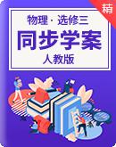 【2021新版】高中澳门葡京娱乐选择性必修三 同步澳门葡京官网注册