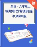 牛津深圳版葡京捕鱼国际六年级上册模块听力专项训练(含听力原文及答案)