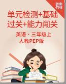 人教PEP版三年级上册英语单元检测+基础过关+能力闯关测试卷(含答案)