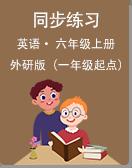 小學英語外研版(一年級起點)六年級上冊同步練習(含答案)