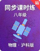 【2021新版】沪科版物理八年级上册  同步课时练(含解析)