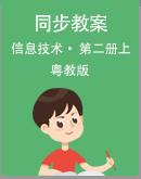 粵教版小學信息技術第二冊上同步教案