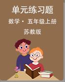 蘇教版五年級數學上冊單元練習題(含答案)