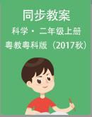 粵教粵科版(2017秋)科學二年級上冊同步教案
