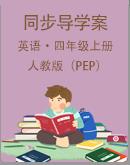 小學英語 人教版(PEP)四年級上冊 同步導學案